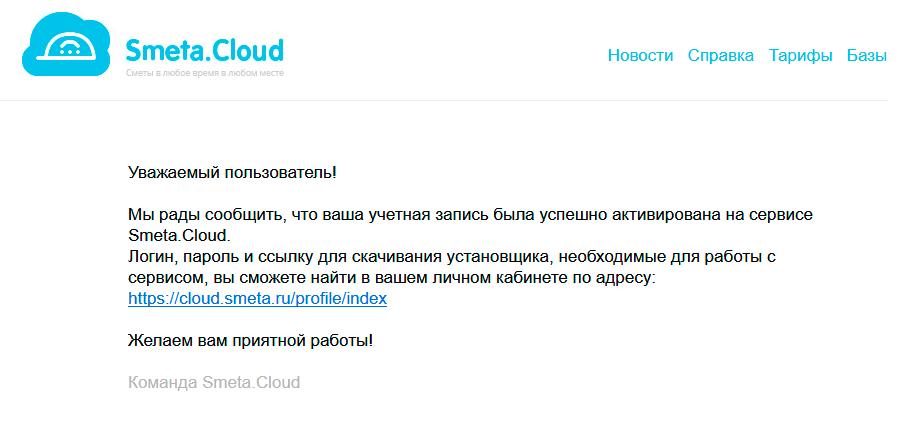 письмо от Робот Smeta.Cloud